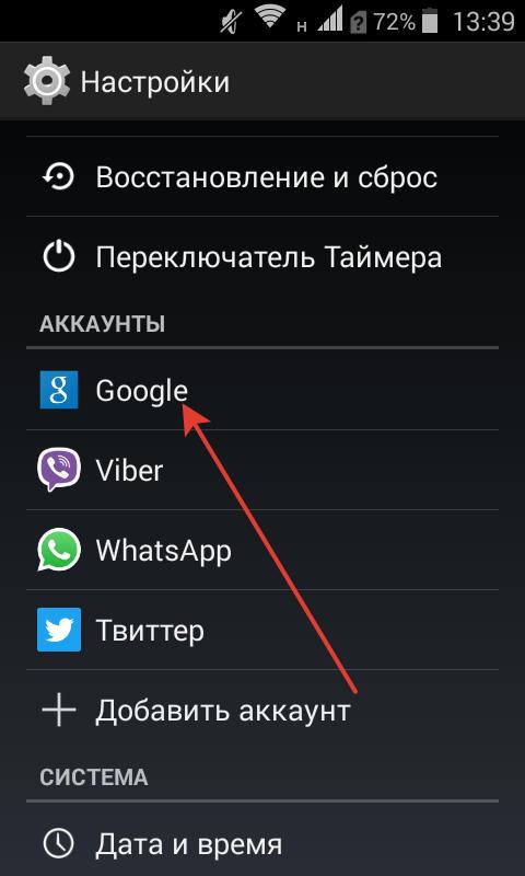 Как Настроить Аккаунт К Андроид Маркету