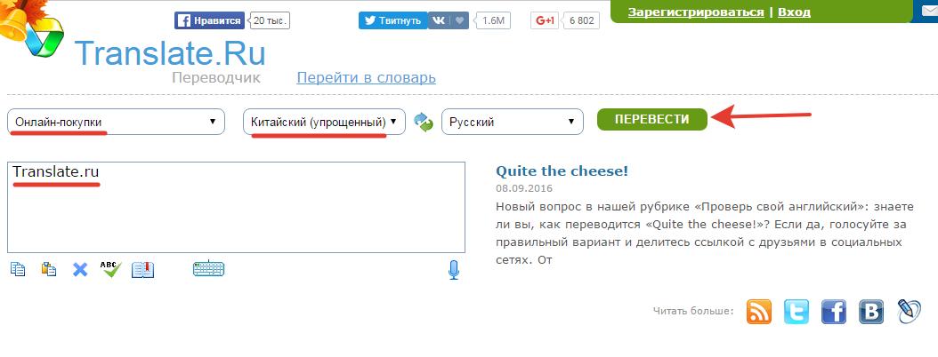 онлайн-переводчик translate.ru