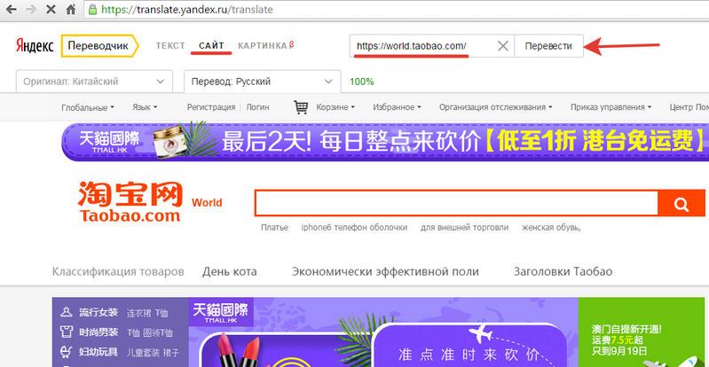 перевод сайта в яндекс