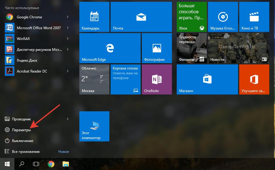 параметры в меню пуск windows 10