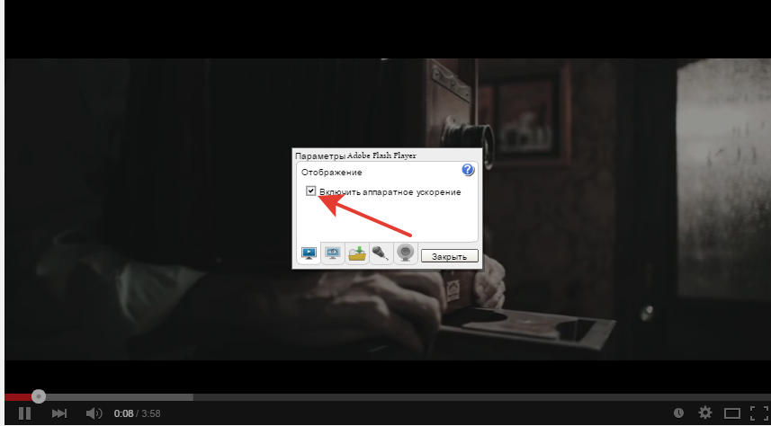 включение аппаратного ускорения Flash Player