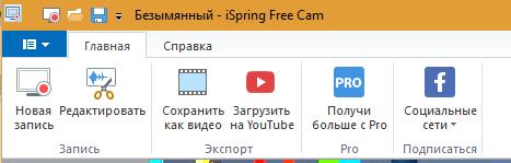 панель iSpring Free Cam