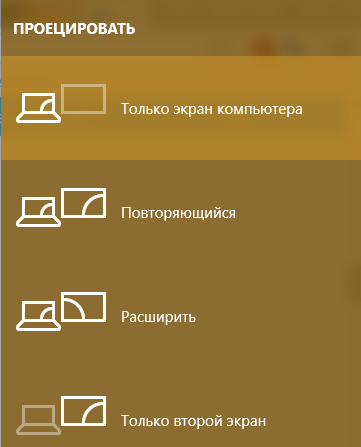 Проецировать в Windows 10