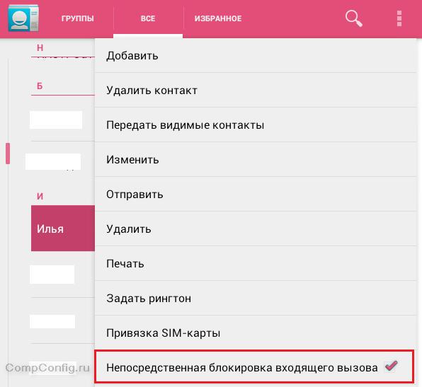 добавление контакта в черный список на андроид