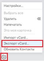 экспорт vCard