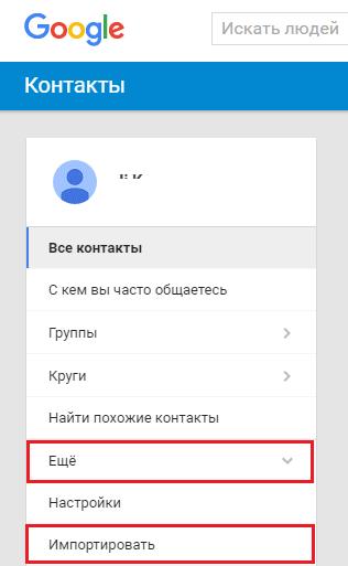 импорт в google контакты