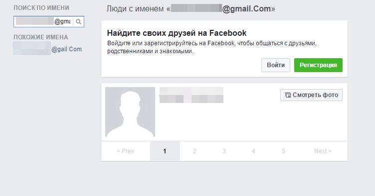 поиск по имени в facebook