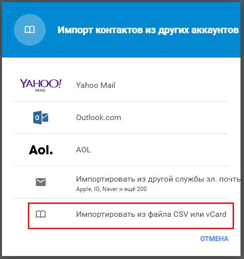 импорт контактов из csv и vcard