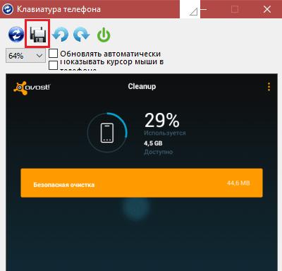 сохранение скриншота