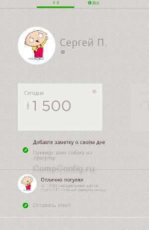 Шагомер на андроид на русском