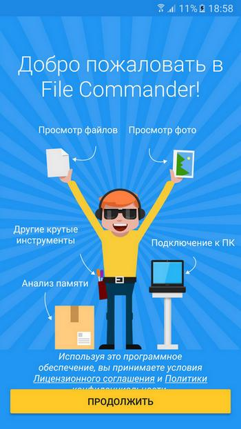 запуск File Commander