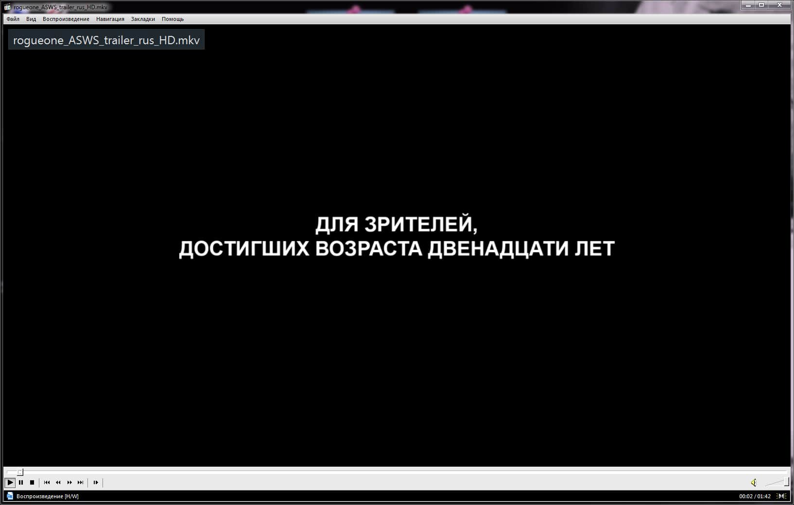проигрывание mkv в Media Player Classic