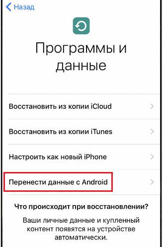 пункт перенести данные с Андроид