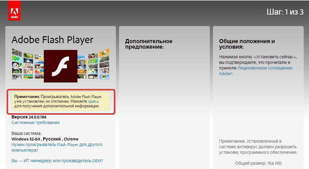 Adobe Flash Player отключен