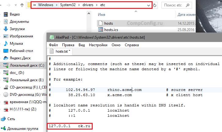 блокировка сайта в файле hosts