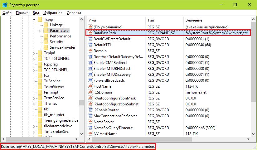 параметр DataBasePath