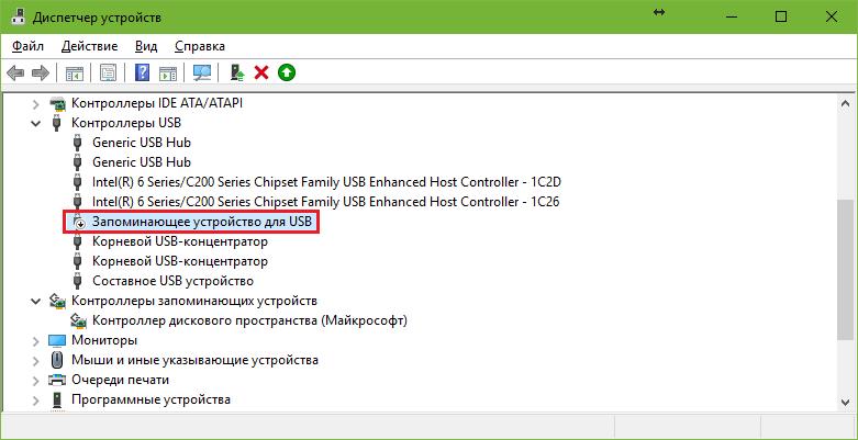 запоминающее устройство для USB в диспетчере устройств