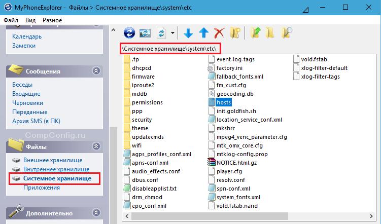файл hosts в системном хранилище