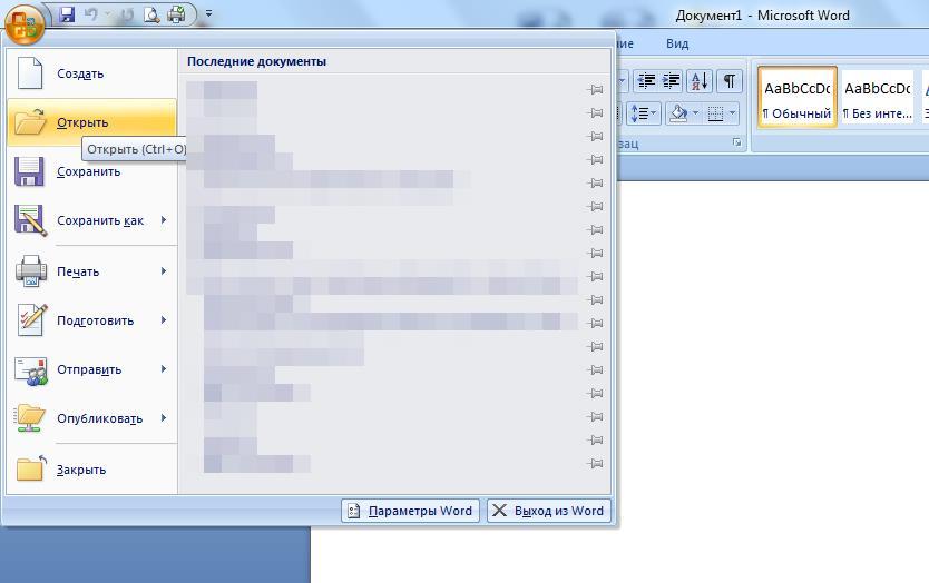 открытие файла в word