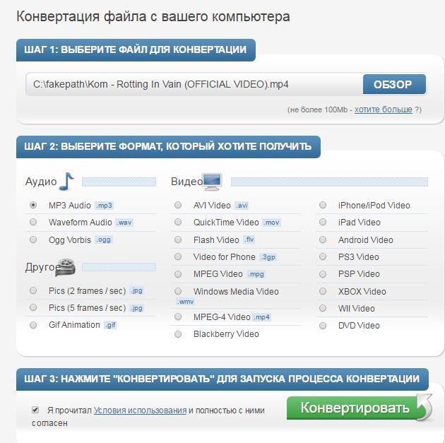 список форматов для конвертирования в Benderconverter