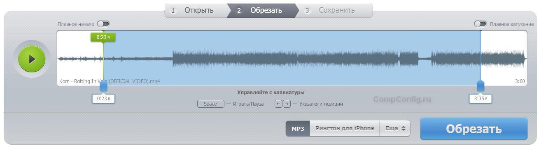 звуковая дорожка в MP3Cut
