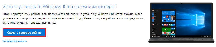 официальная утилита для скачивания Windows 10