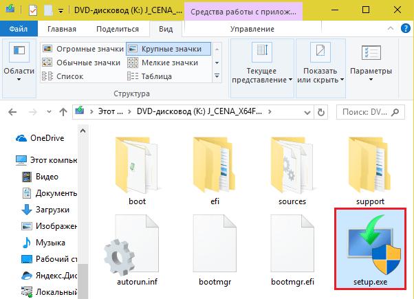запуск чистой установки Windows 10