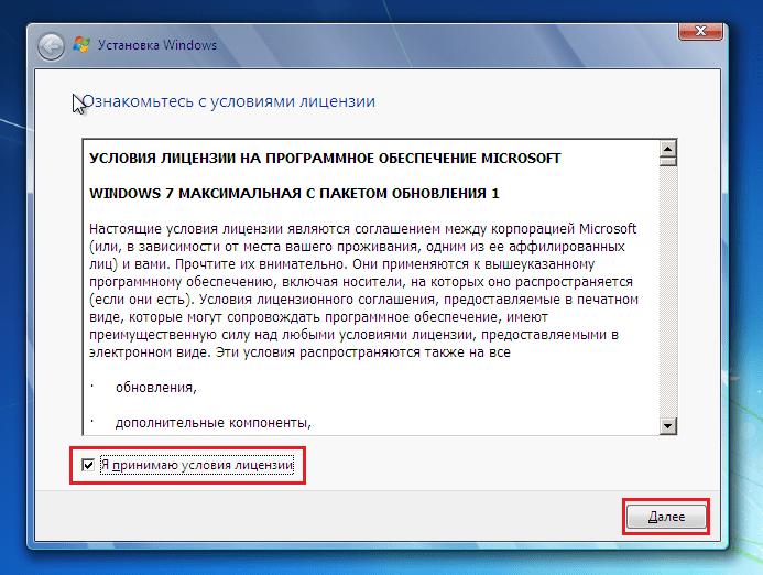 Как из windows 7 сделать лицензионную 565