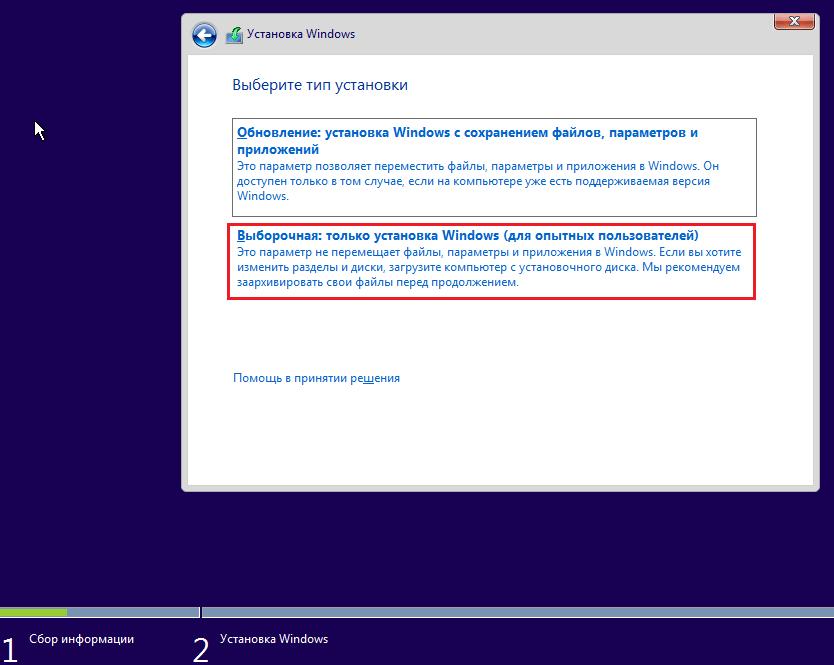 выборочная установка Windows 10