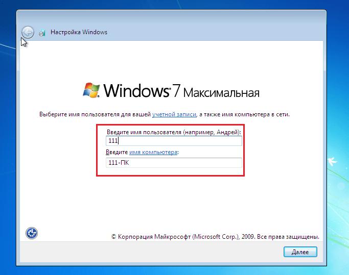 задание имени пользователя и имени компьютера