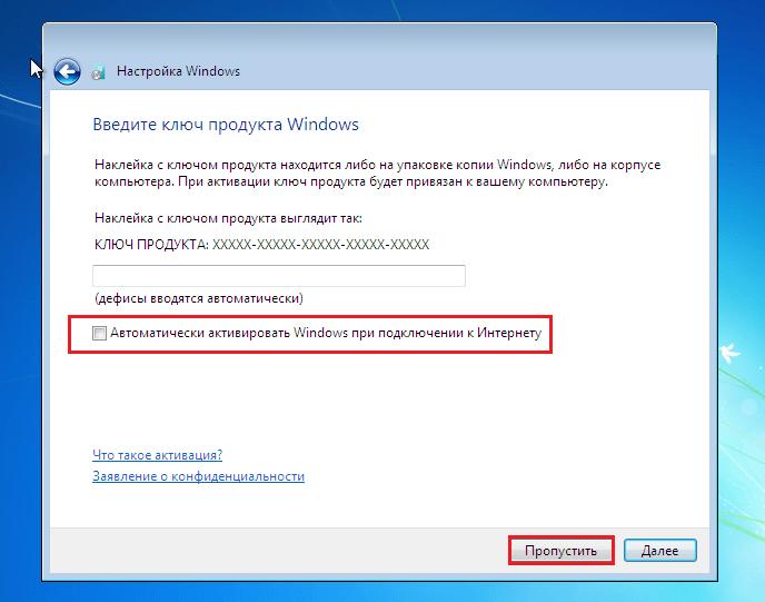 автоматически активировать windows при подключении к интернету