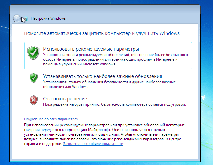 настройка параметров безопасности