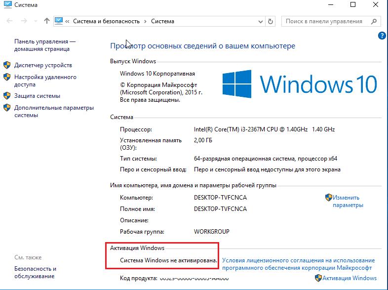 информация об активации windows