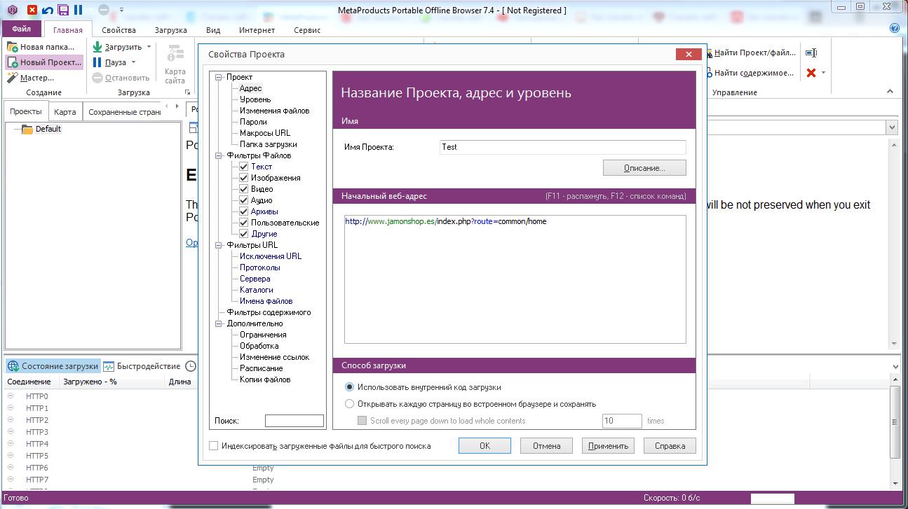 свойства проекта в Offline Explorer