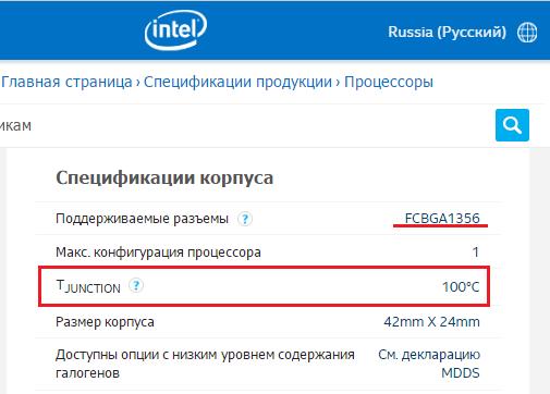 спецификация корпуса процессора Intel