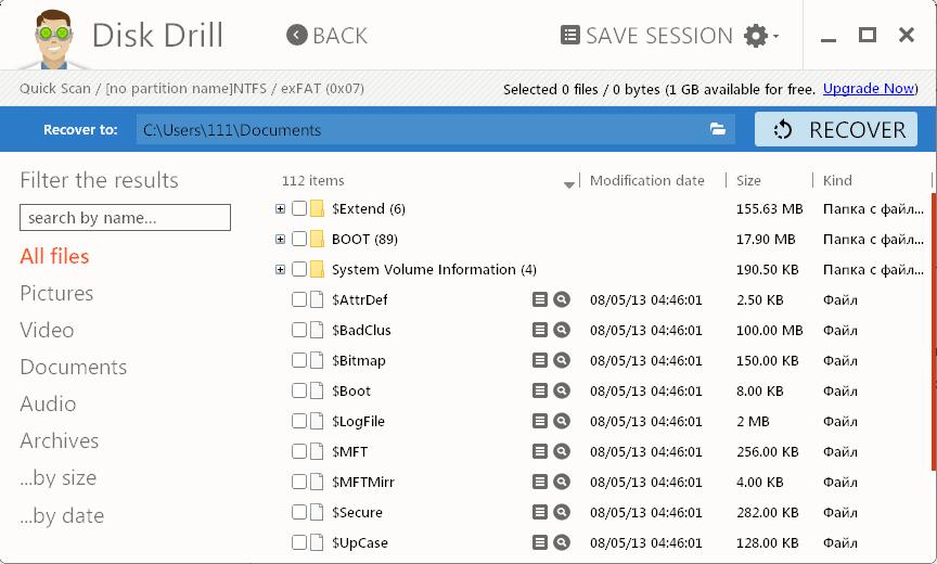 список удаленных файлов