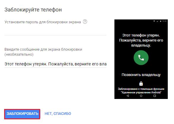 блокировка устройства
