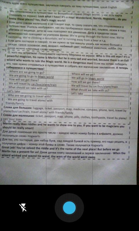 документ для сканирования