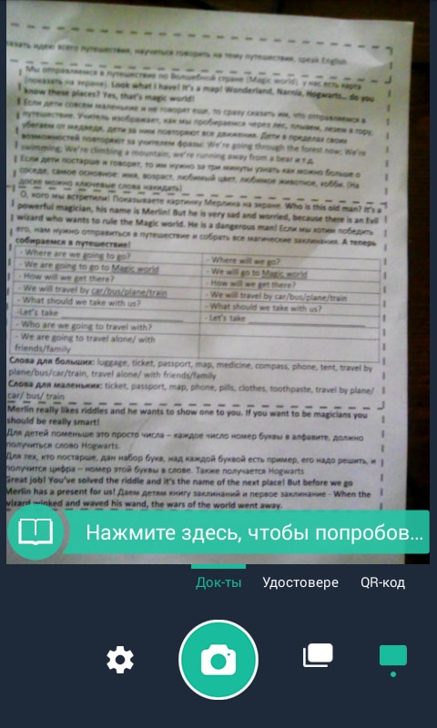 подготовка документа для начала сканирования
