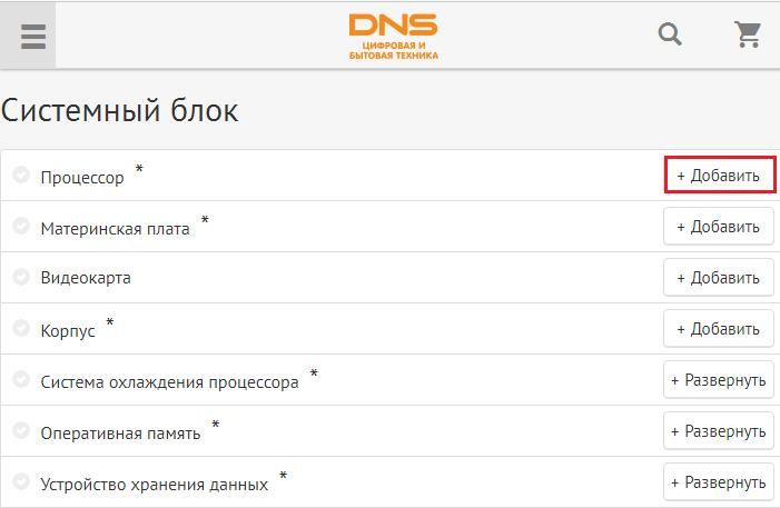 конфигуратор компьютера dns