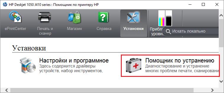 устранение неполадок принтера hp
