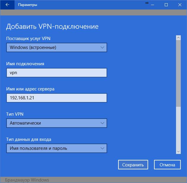 параметры подключения vpn