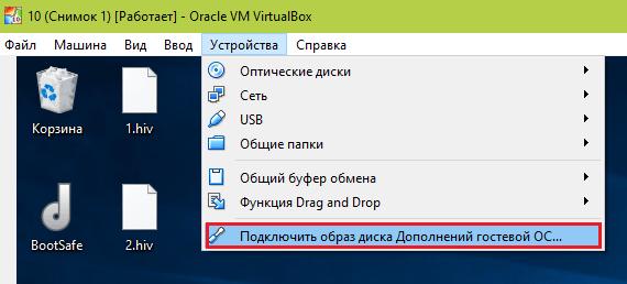 подключение образа диска дополнений гостевой ОС