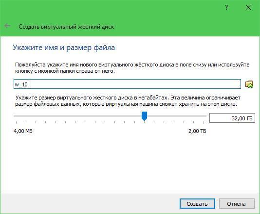 размер файла диска