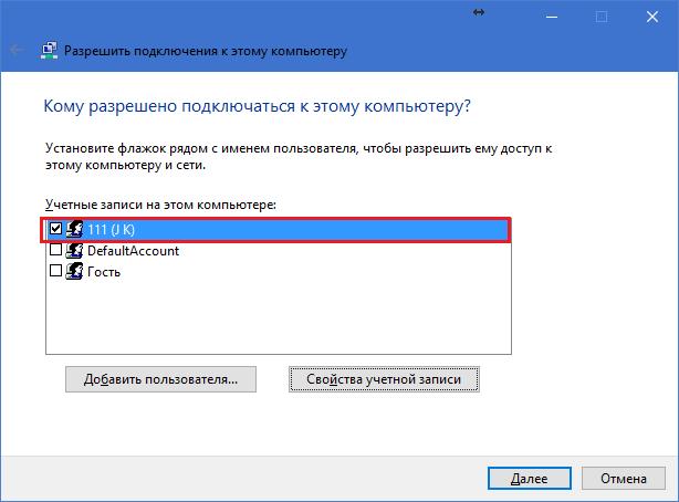 разрешение доступа пользователям