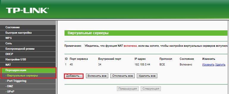 виртуальные серверы tp-link