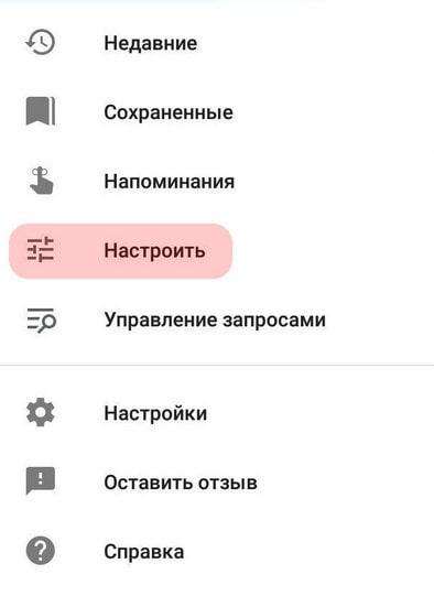 меню приложения google