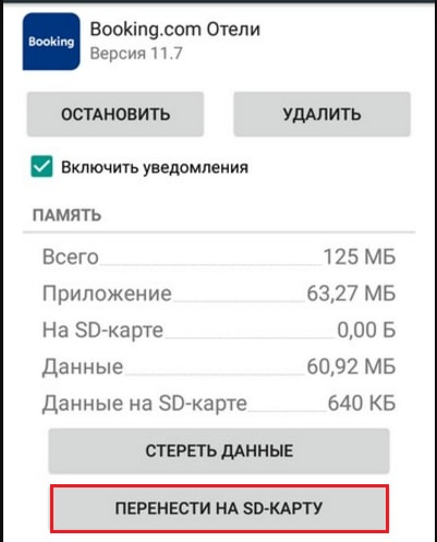 перенос приложения на sd-карту