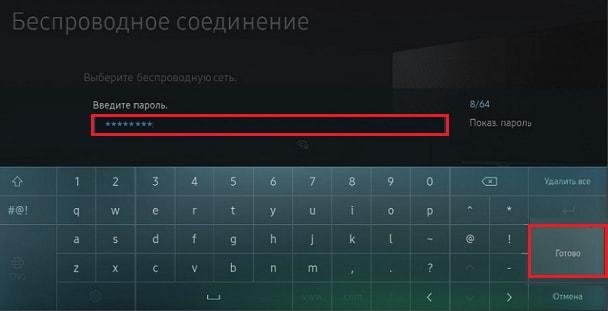 ввод пароля wi-fi