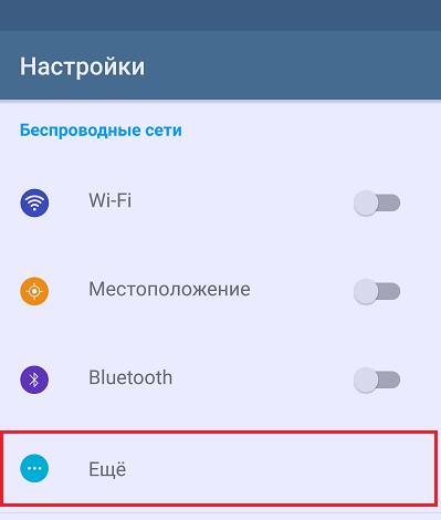 приложение настройки